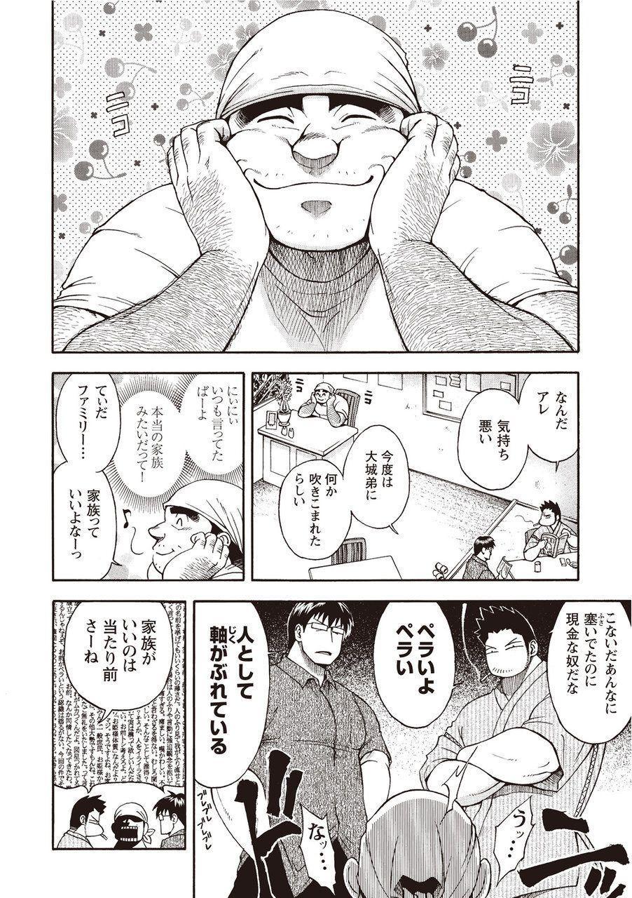 Taiyou ga Yonde Iru 2 166