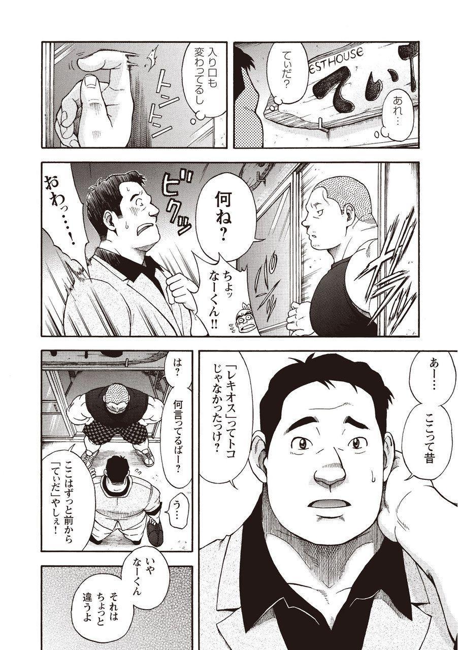 Taiyou ga Yonde Iru 2 168