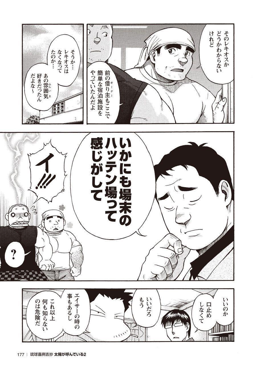 Taiyou ga Yonde Iru 2 169