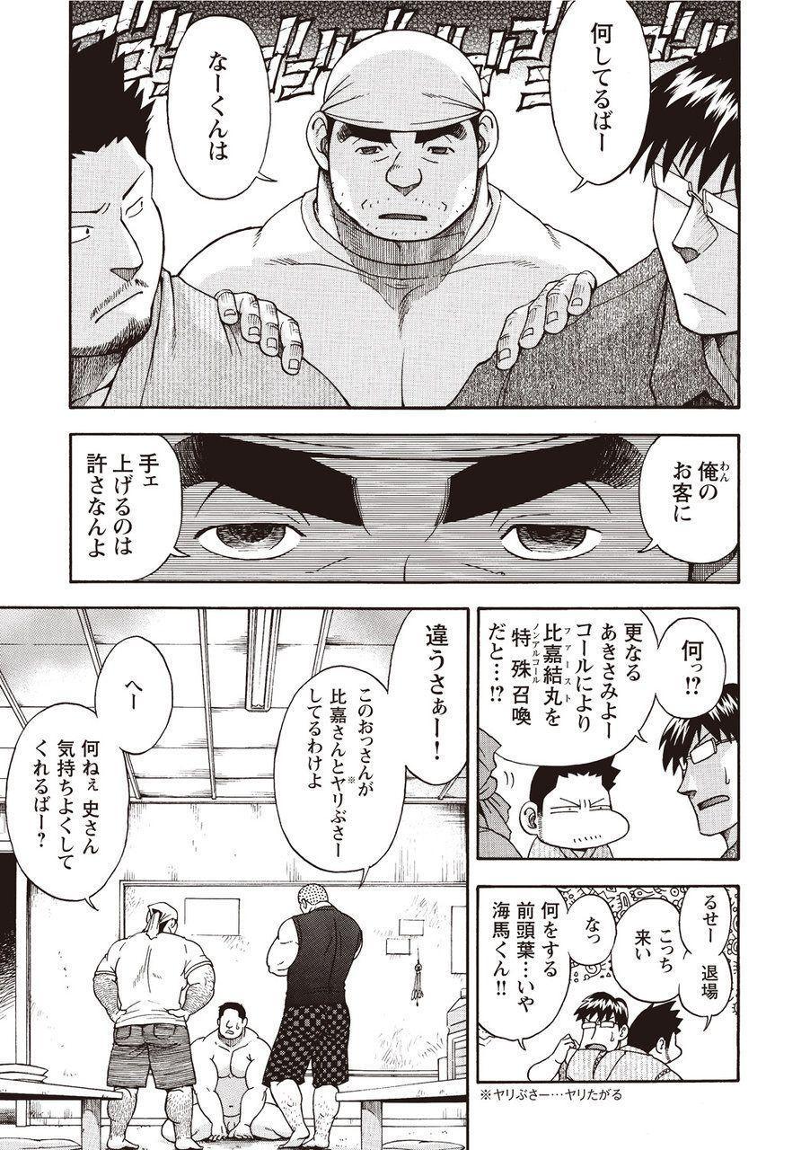 Taiyou ga Yonde Iru 2 177