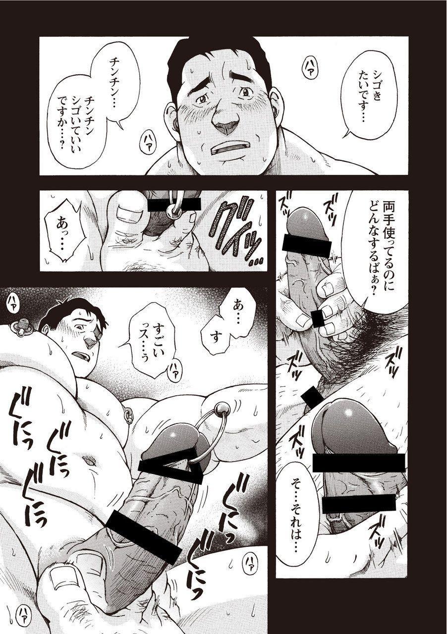 Taiyou ga Yonde Iru 2 179