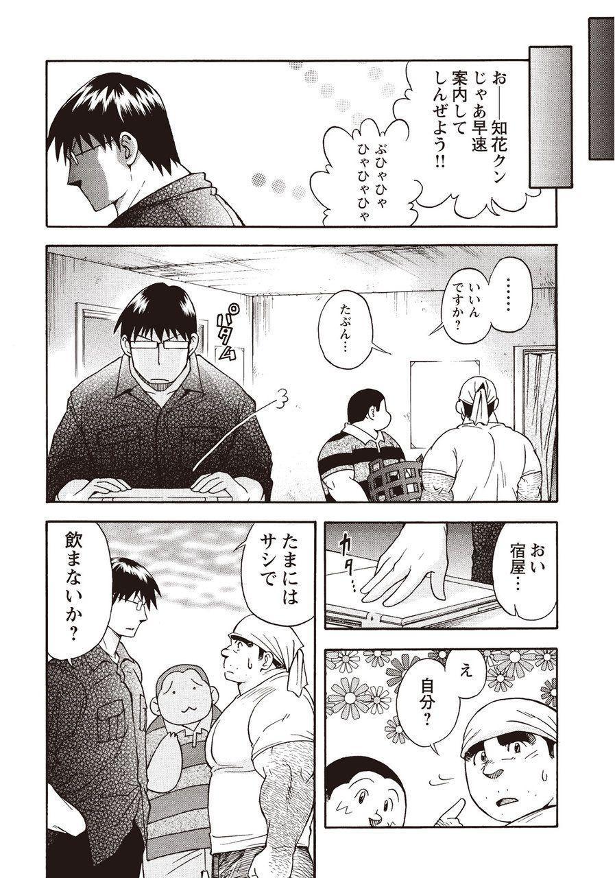 Taiyou ga Yonde Iru 2 18