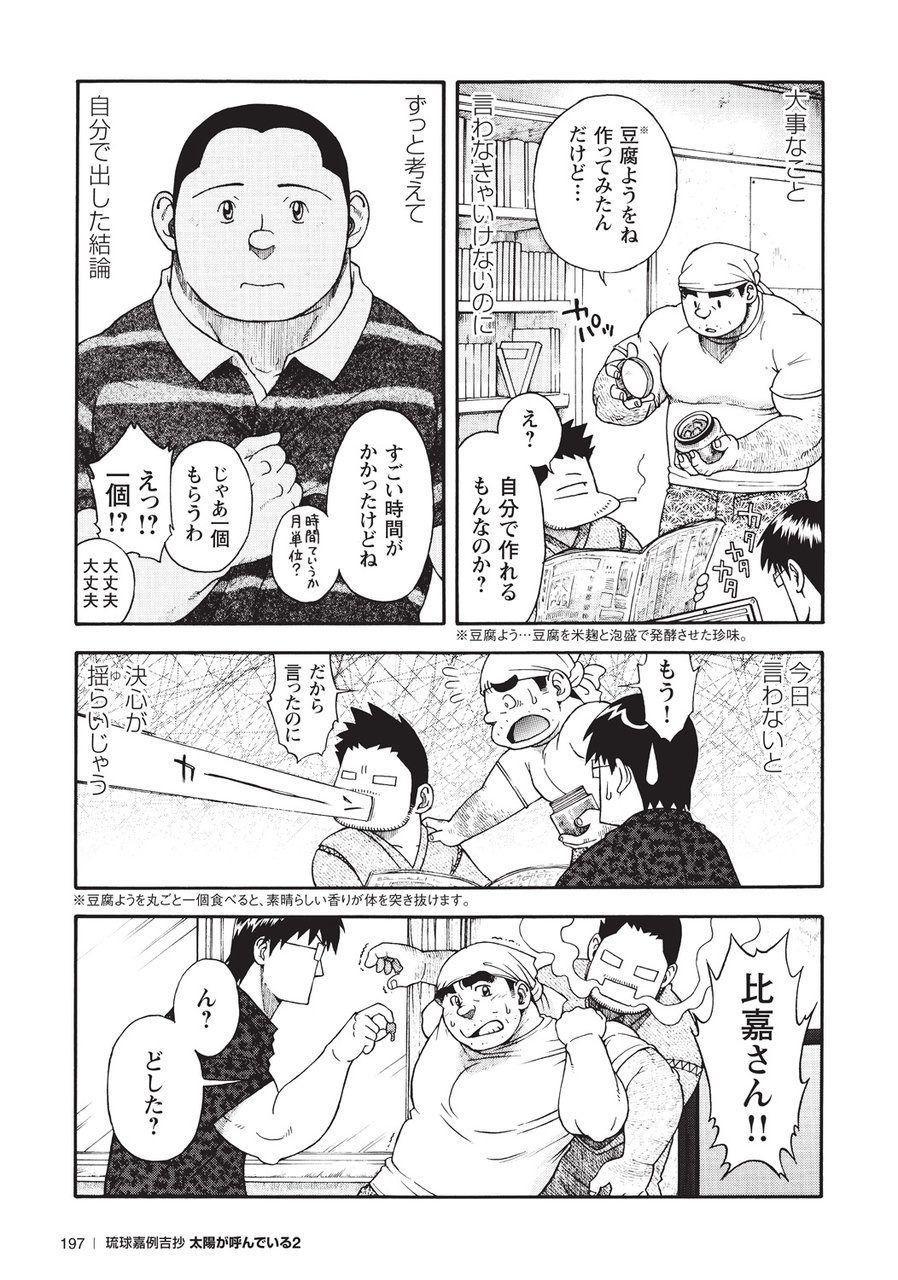 Taiyou ga Yonde Iru 2 189