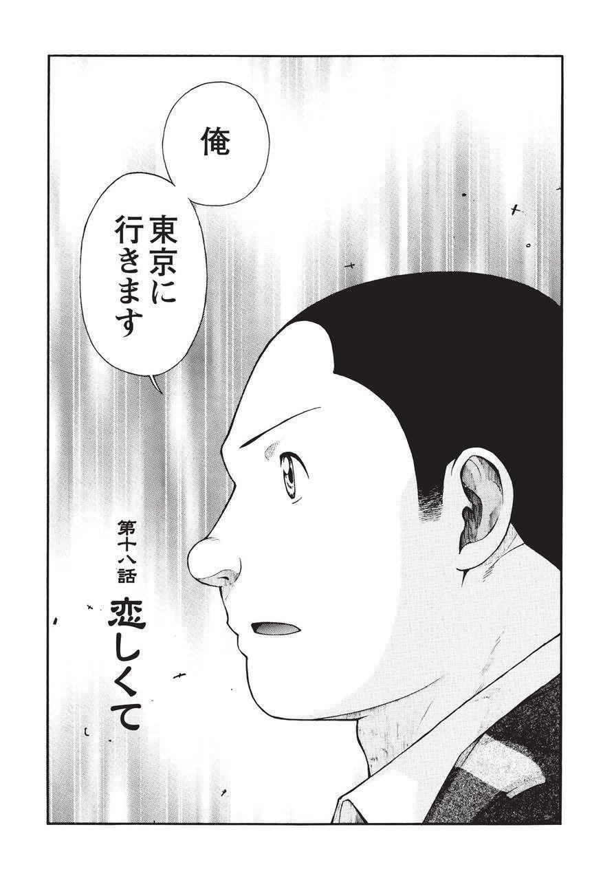 Taiyou ga Yonde Iru 2 190