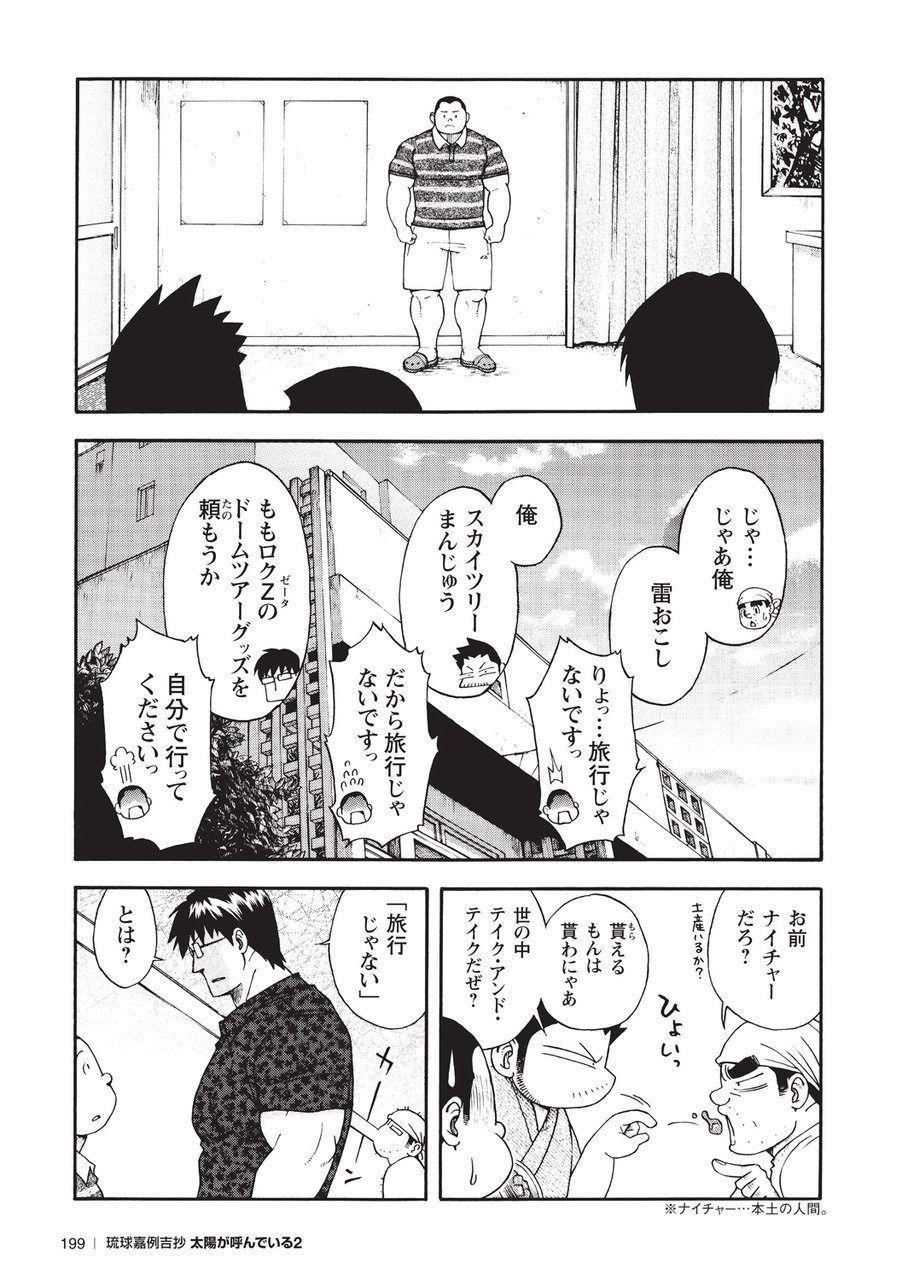 Taiyou ga Yonde Iru 2 191