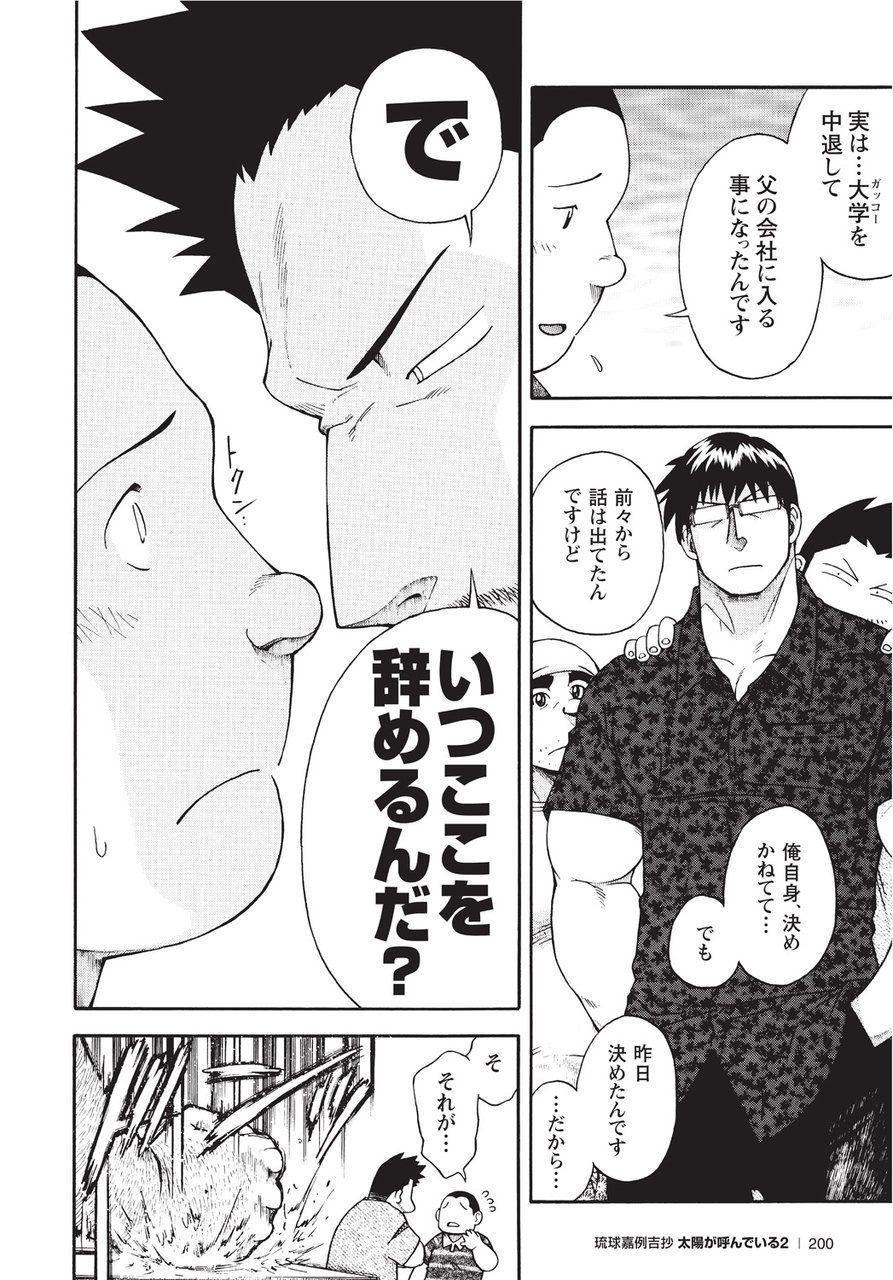 Taiyou ga Yonde Iru 2 192