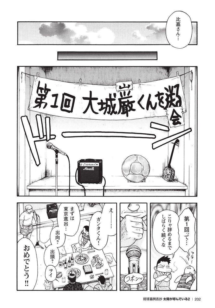 Taiyou ga Yonde Iru 2 194
