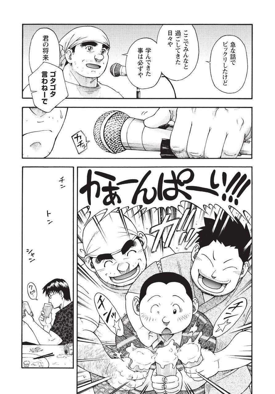 Taiyou ga Yonde Iru 2 195