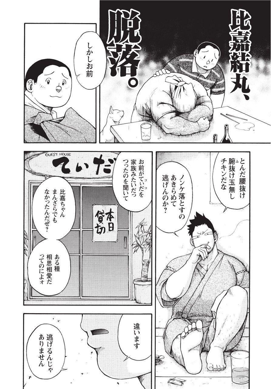 Taiyou ga Yonde Iru 2 196