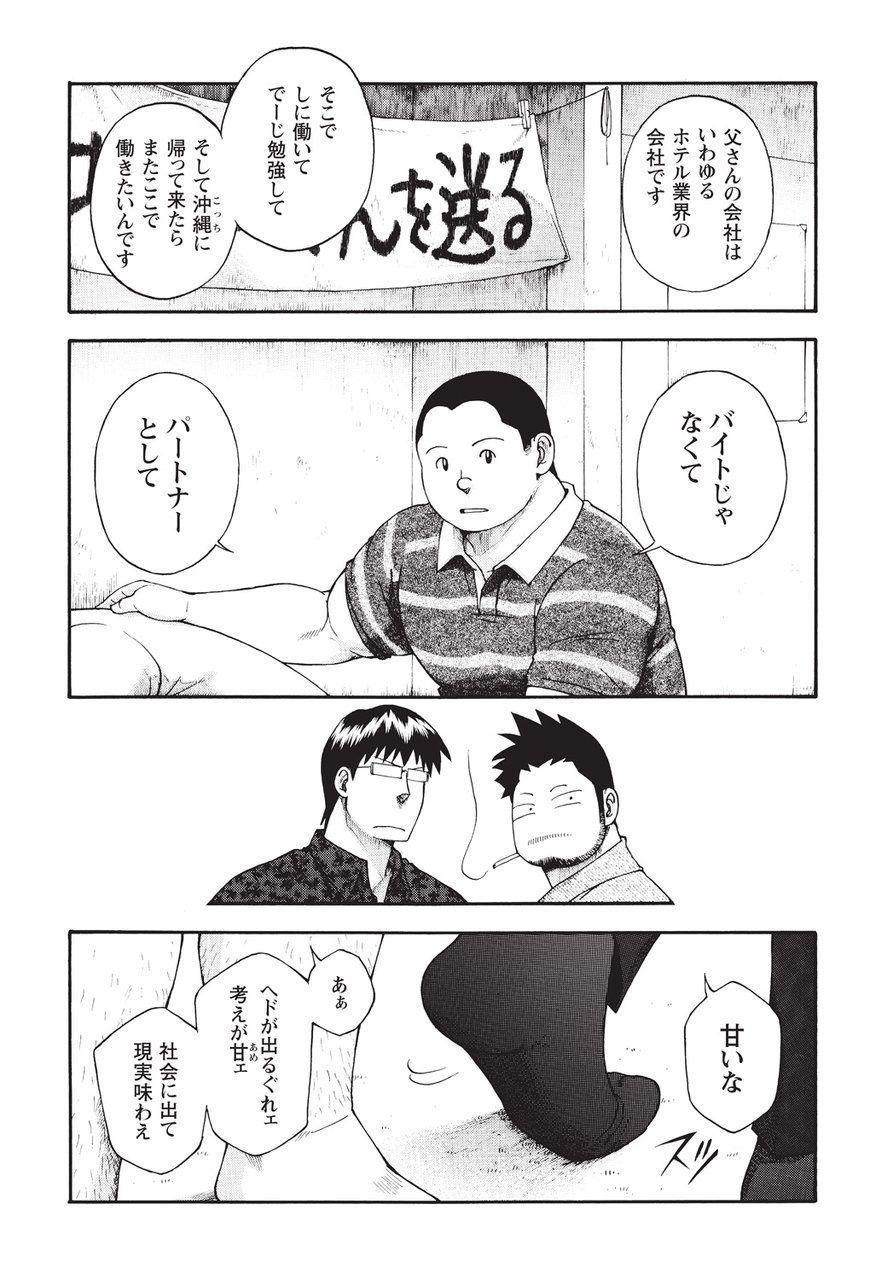 Taiyou ga Yonde Iru 2 197