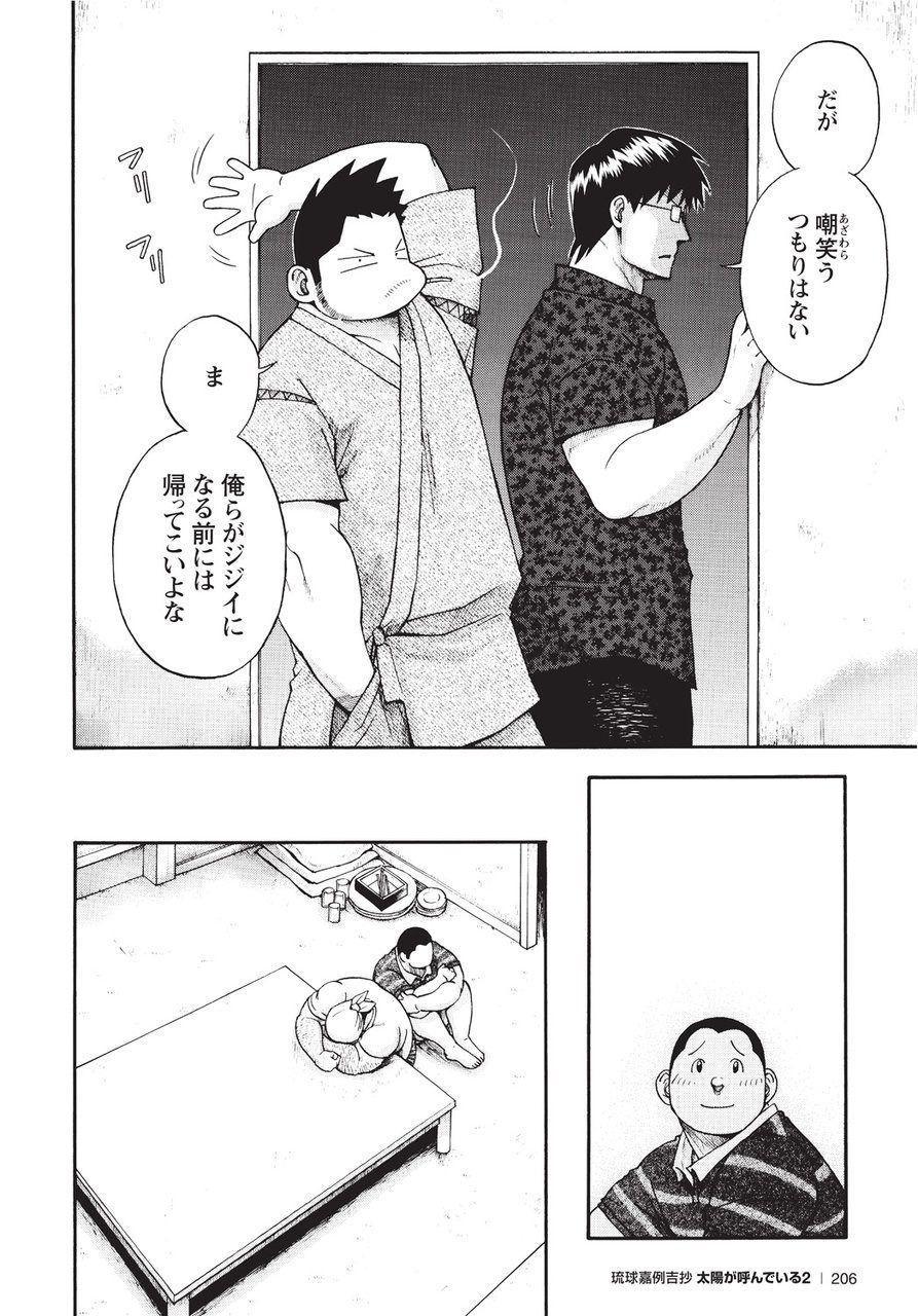 Taiyou ga Yonde Iru 2 198