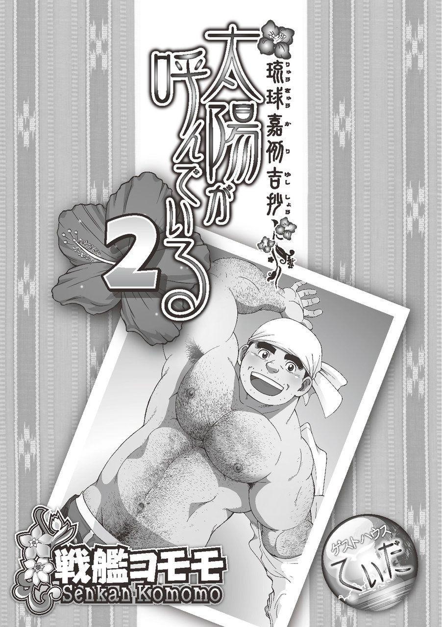 Taiyou ga Yonde Iru 2 1