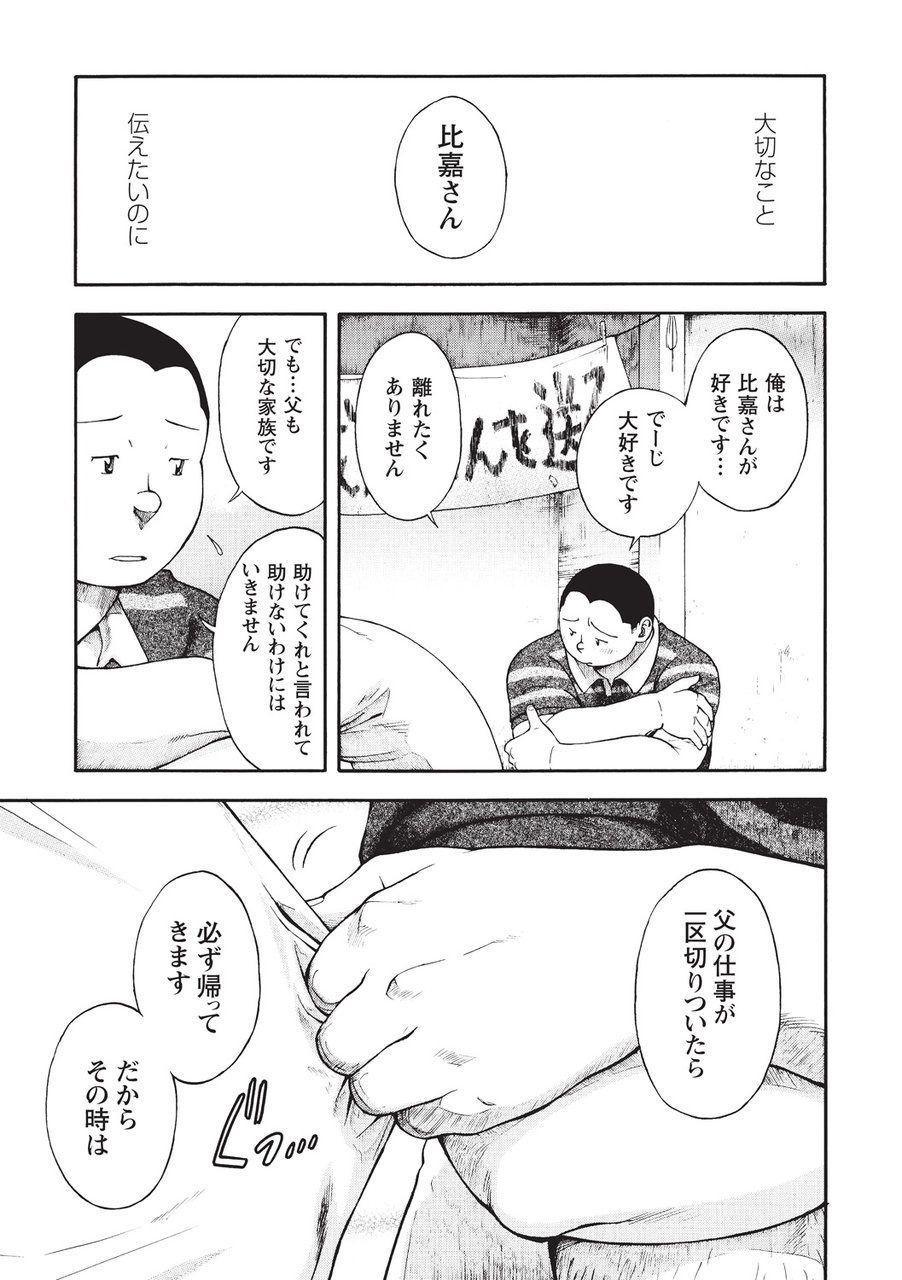 Taiyou ga Yonde Iru 2 199