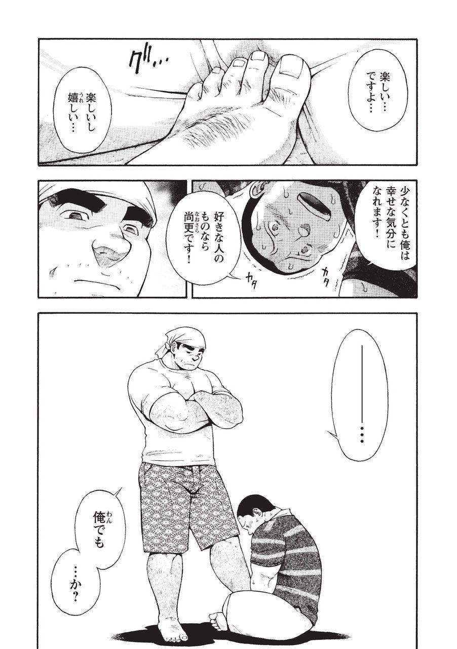 Taiyou ga Yonde Iru 2 204