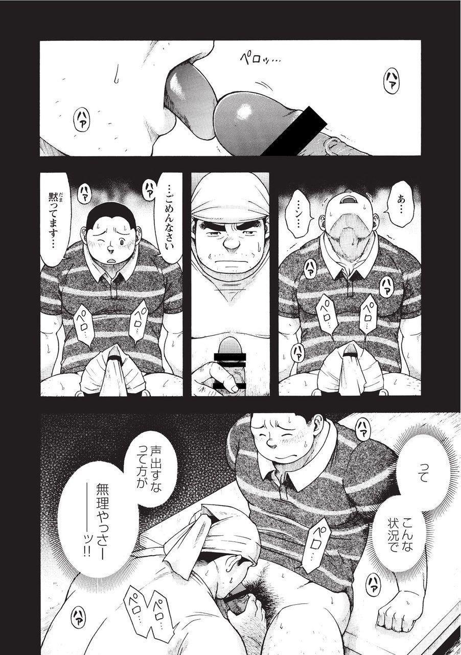 Taiyou ga Yonde Iru 2 206
