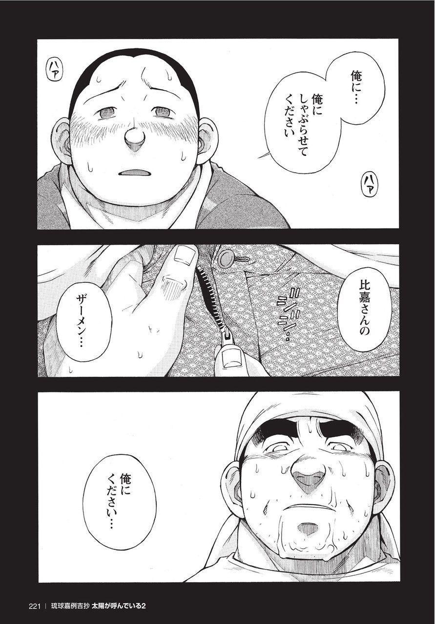 Taiyou ga Yonde Iru 2 213