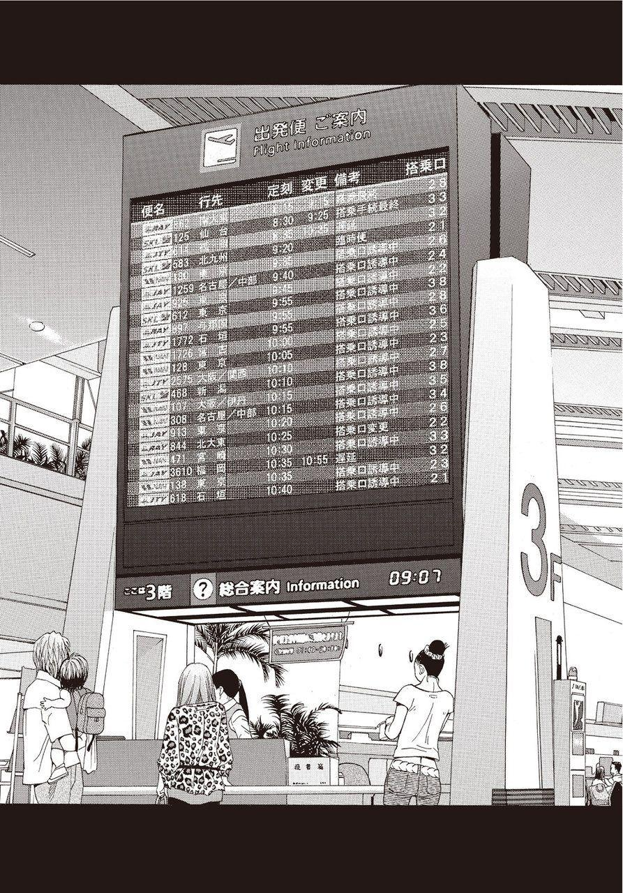 Taiyou ga Yonde Iru 2 215