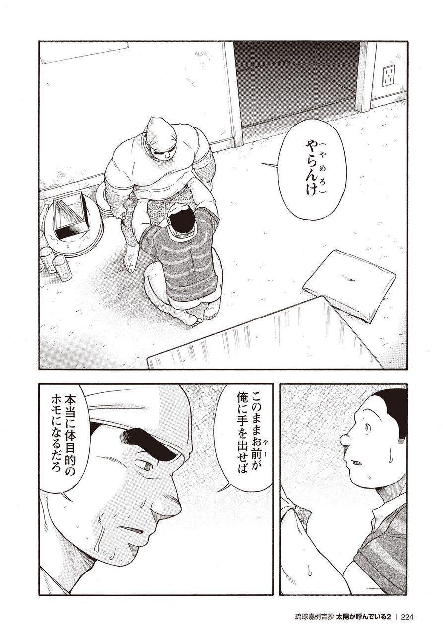 Taiyou ga Yonde Iru 2 216