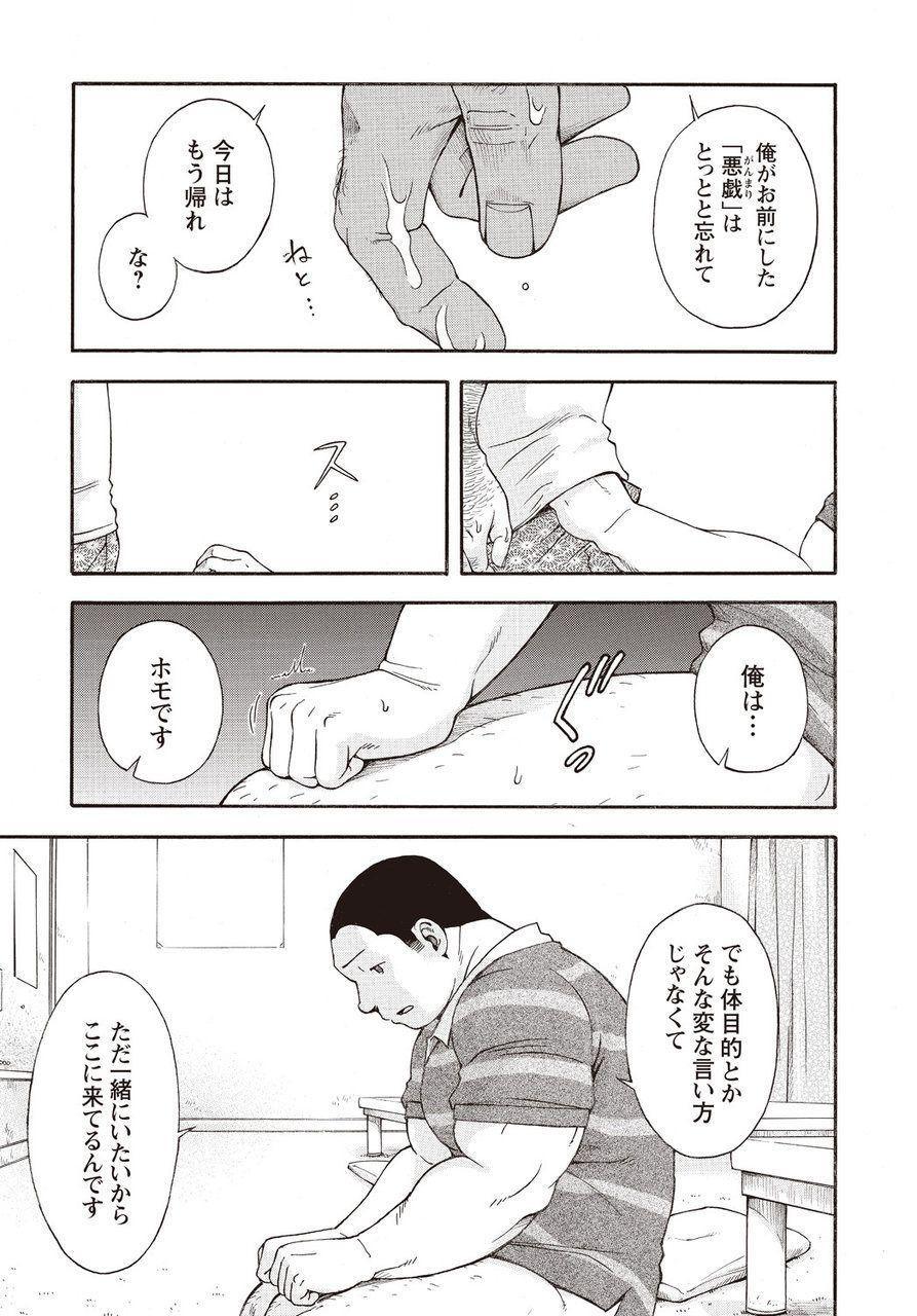 Taiyou ga Yonde Iru 2 217