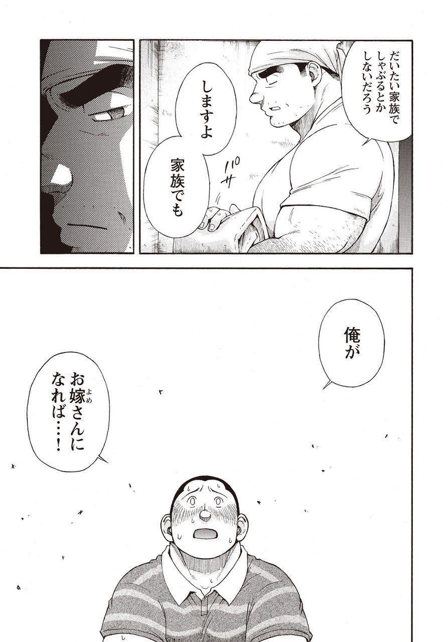 Taiyou ga Yonde Iru 2 219