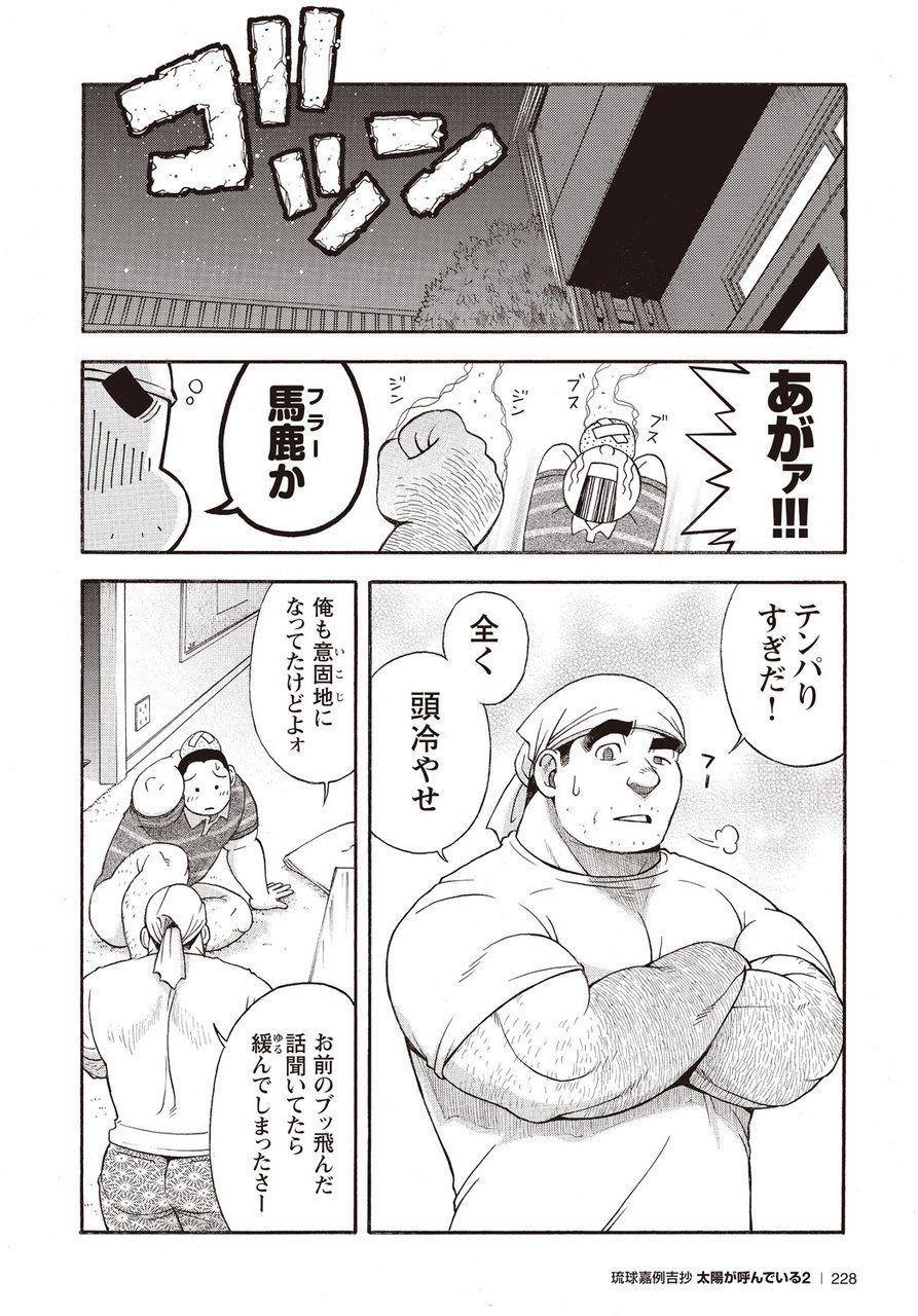Taiyou ga Yonde Iru 2 220