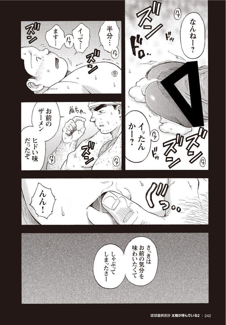 Taiyou ga Yonde Iru 2 234