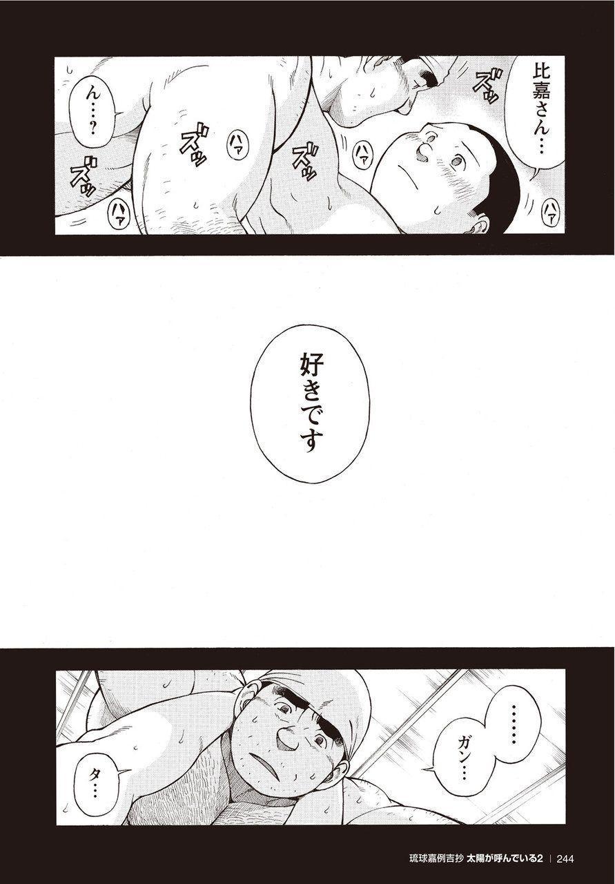 Taiyou ga Yonde Iru 2 236