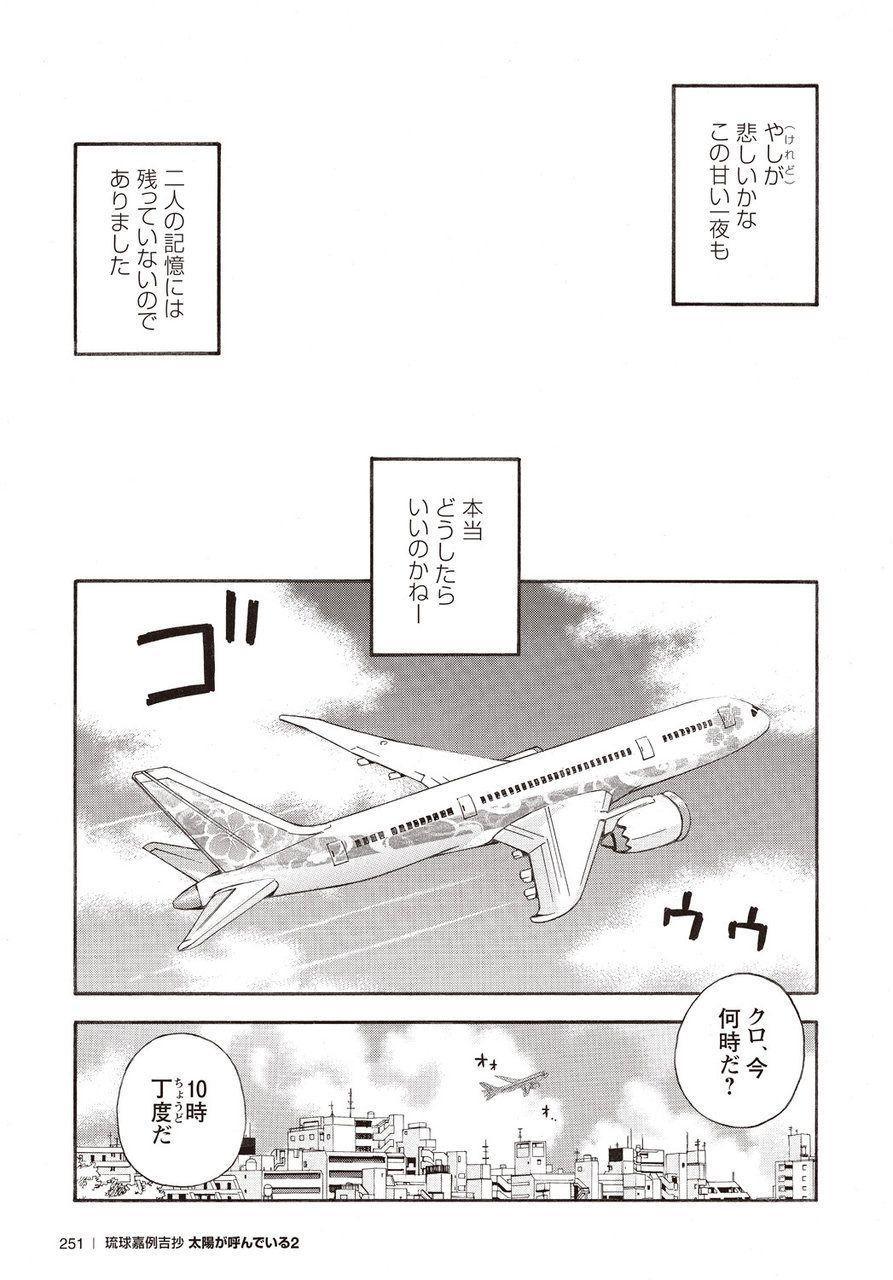 Taiyou ga Yonde Iru 2 243