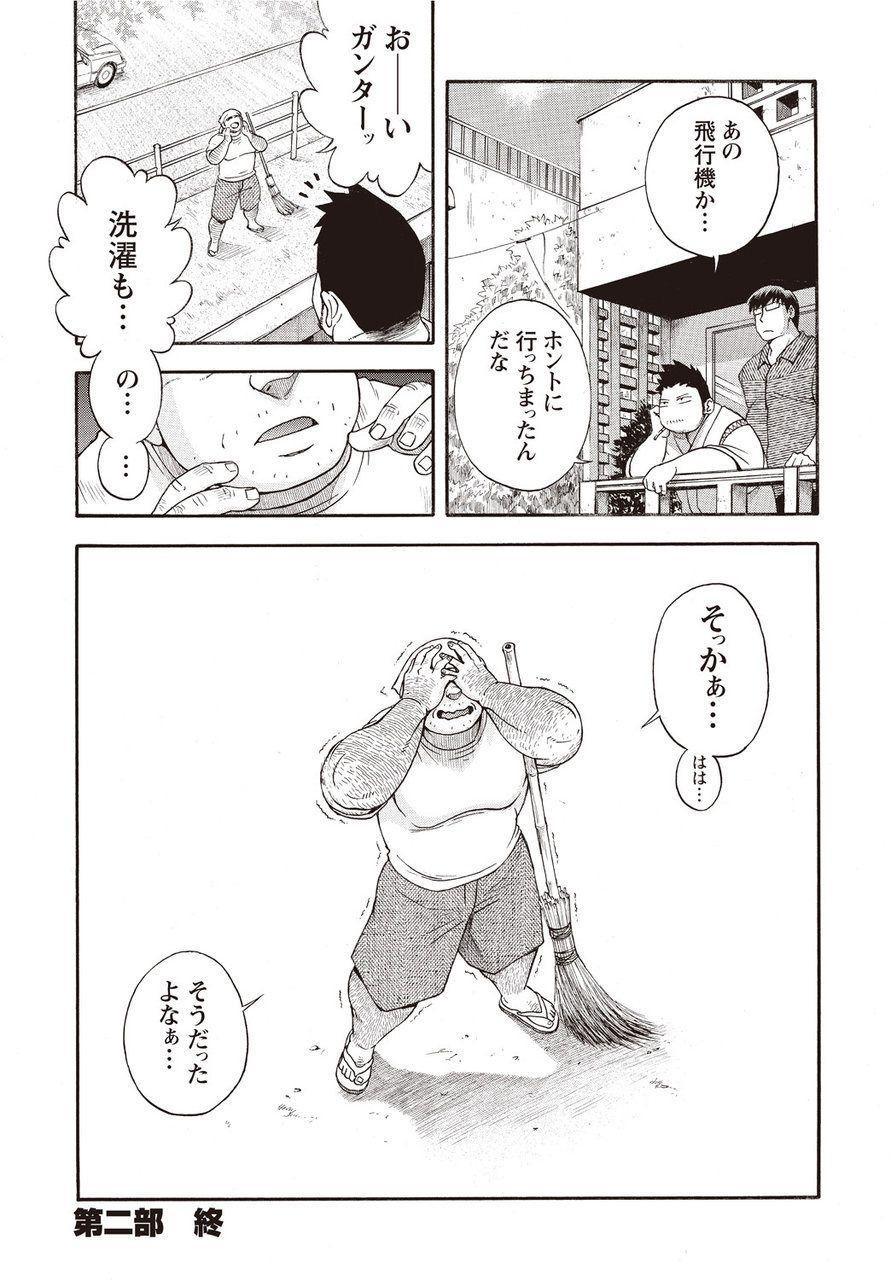 Taiyou ga Yonde Iru 2 244