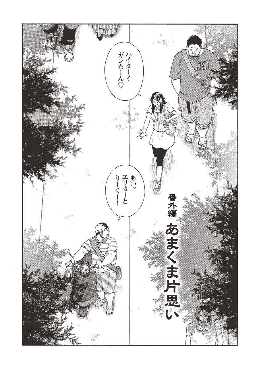 Taiyou ga Yonde Iru 2 248
