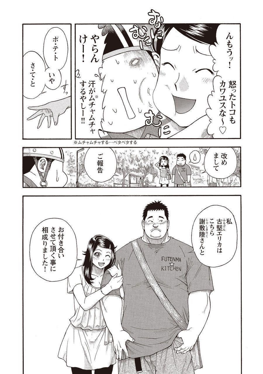 Taiyou ga Yonde Iru 2 250
