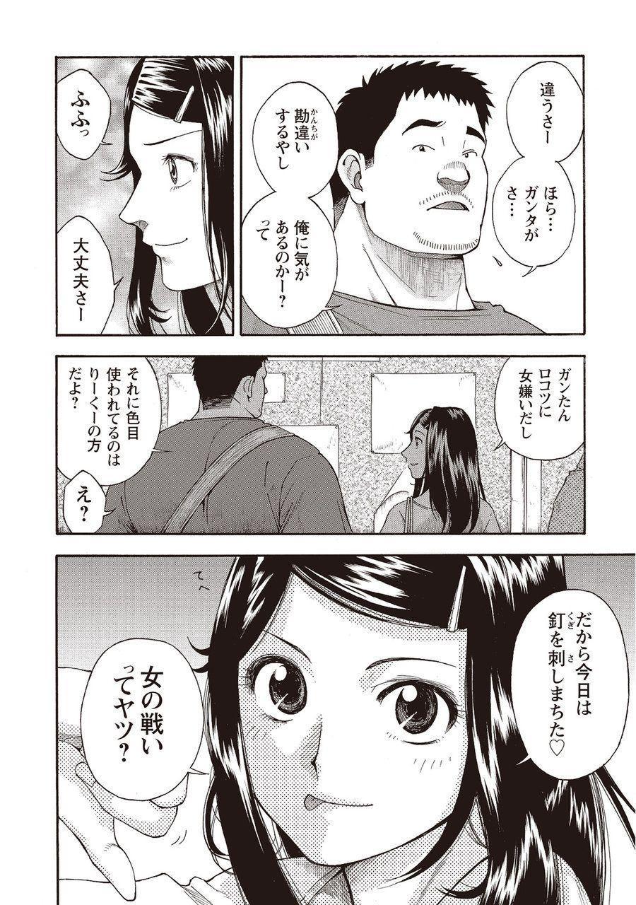 Taiyou ga Yonde Iru 2 252