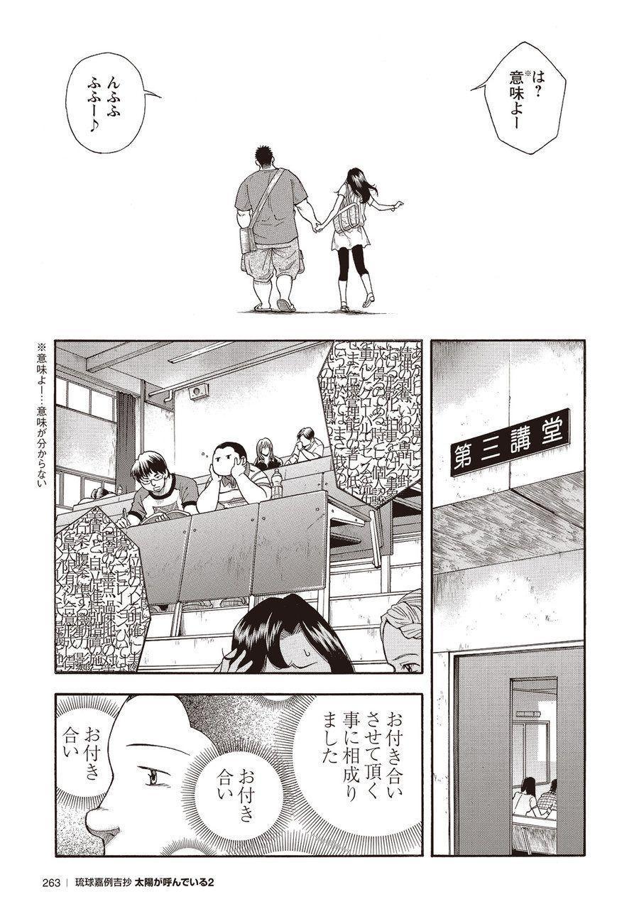 Taiyou ga Yonde Iru 2 253