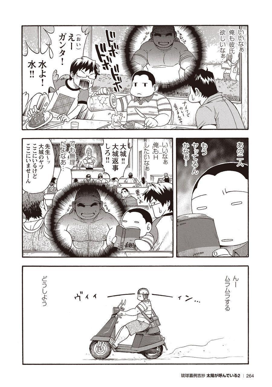 Taiyou ga Yonde Iru 2 254