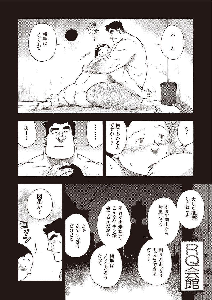 Taiyou ga Yonde Iru 2 262
