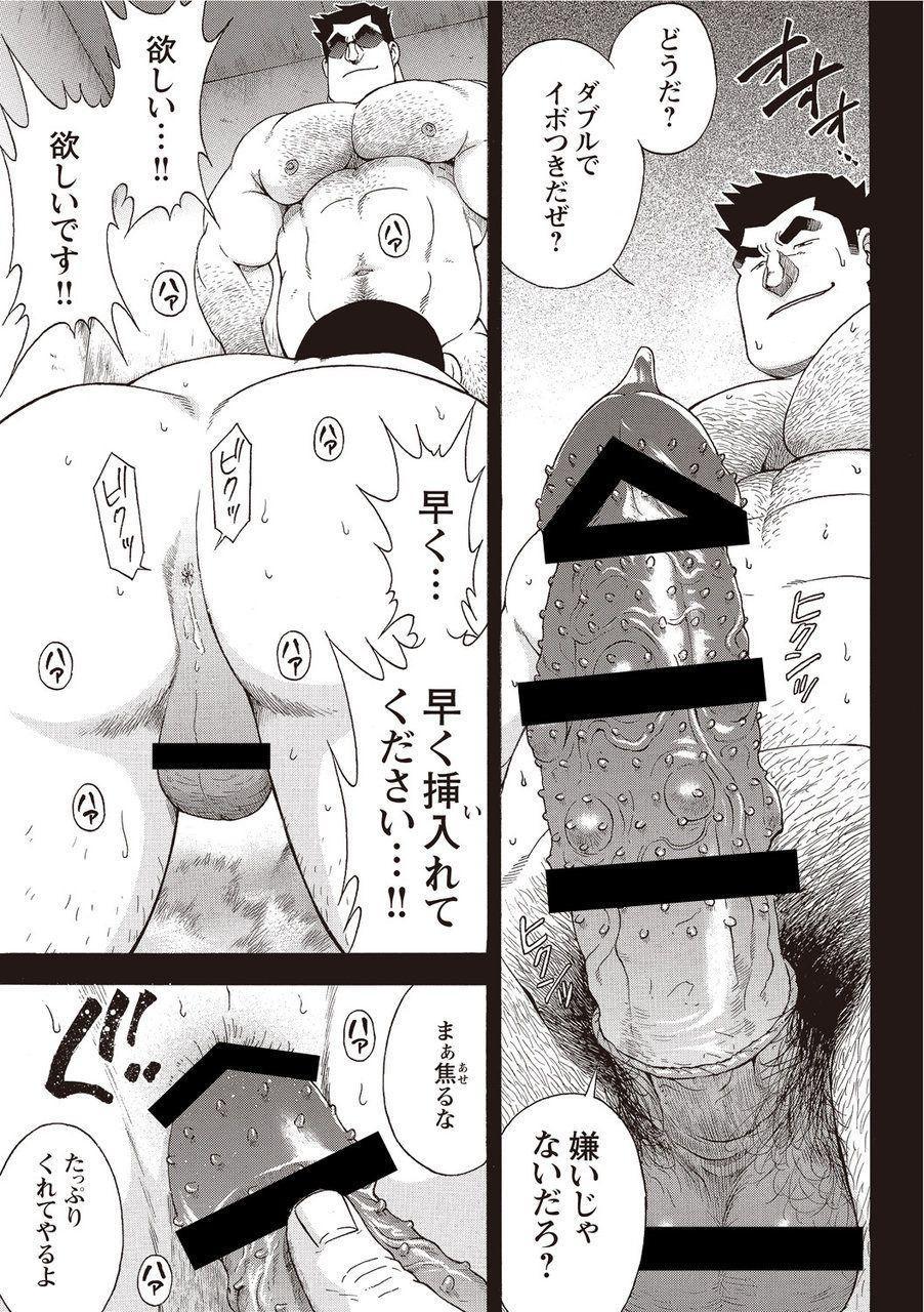 Taiyou ga Yonde Iru 2 265
