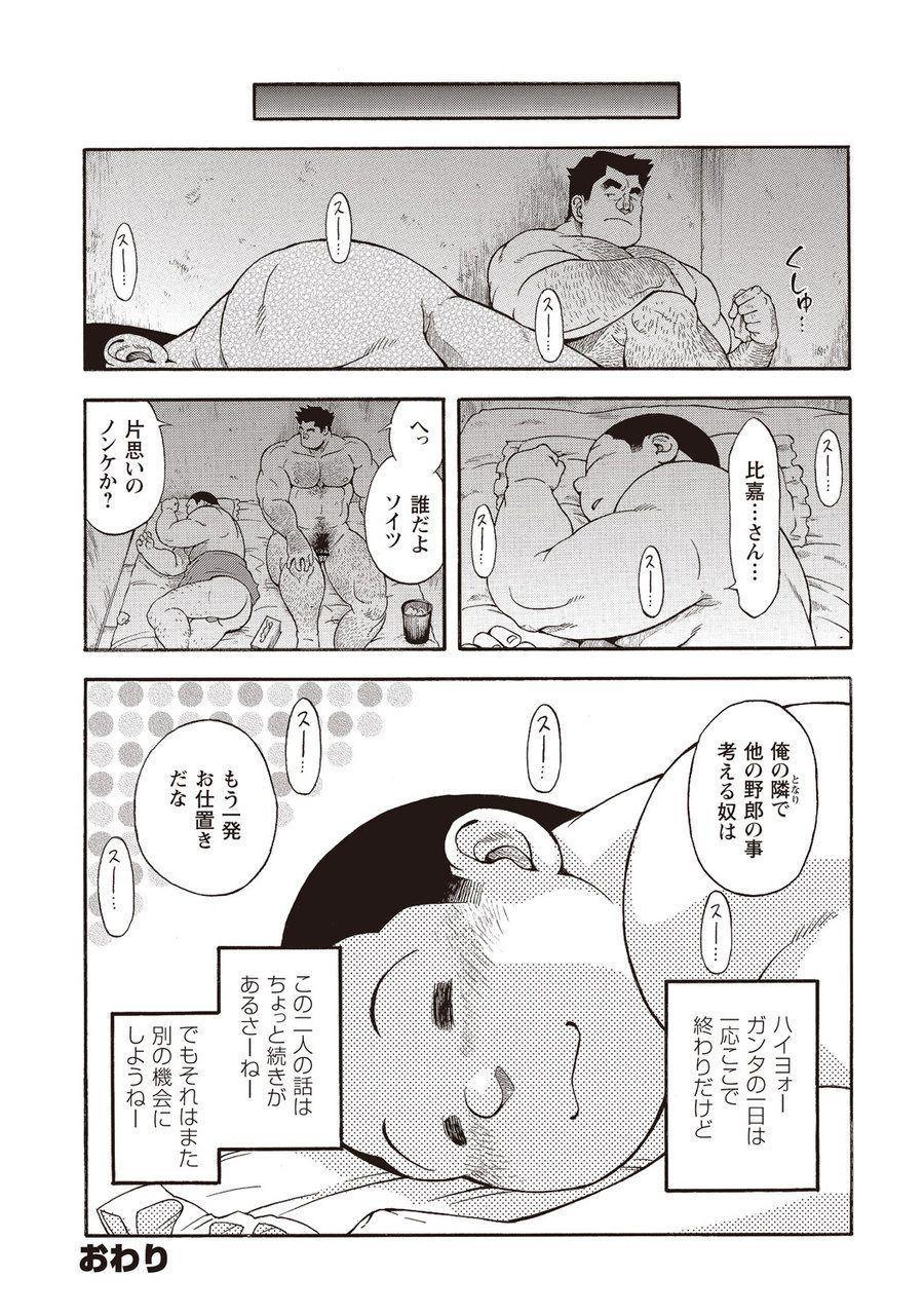 Taiyou ga Yonde Iru 2 270