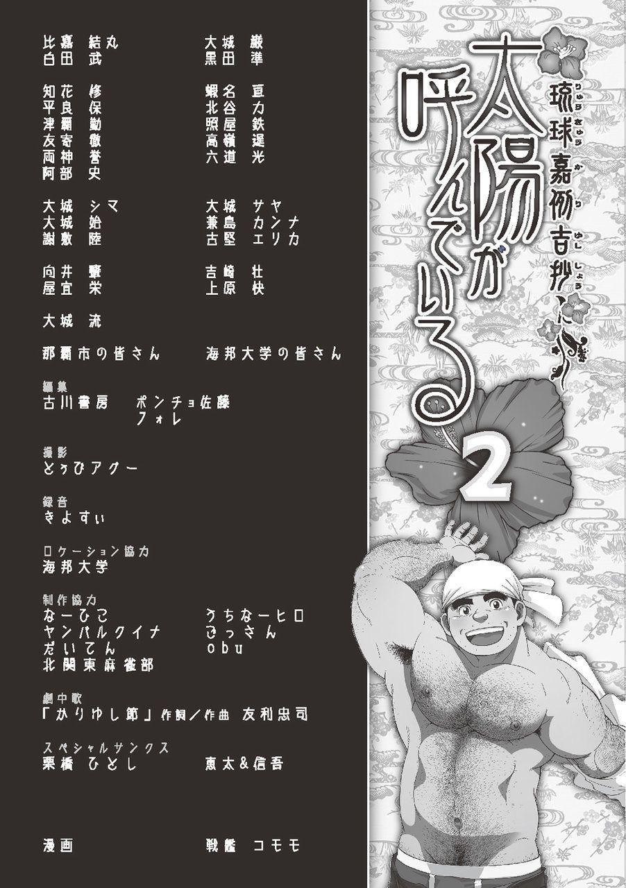 Taiyou ga Yonde Iru 2 271