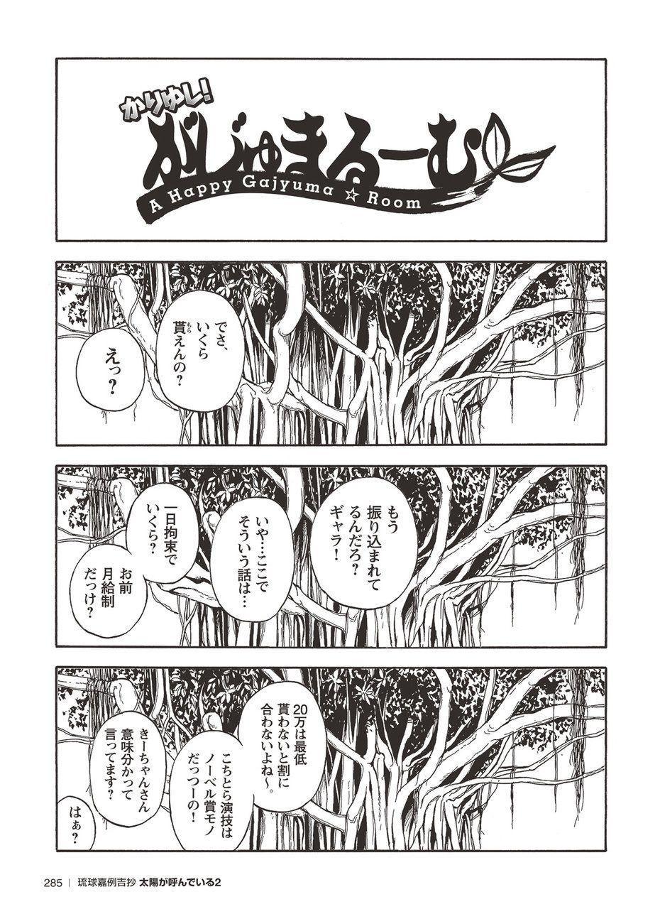 Taiyou ga Yonde Iru 2 275