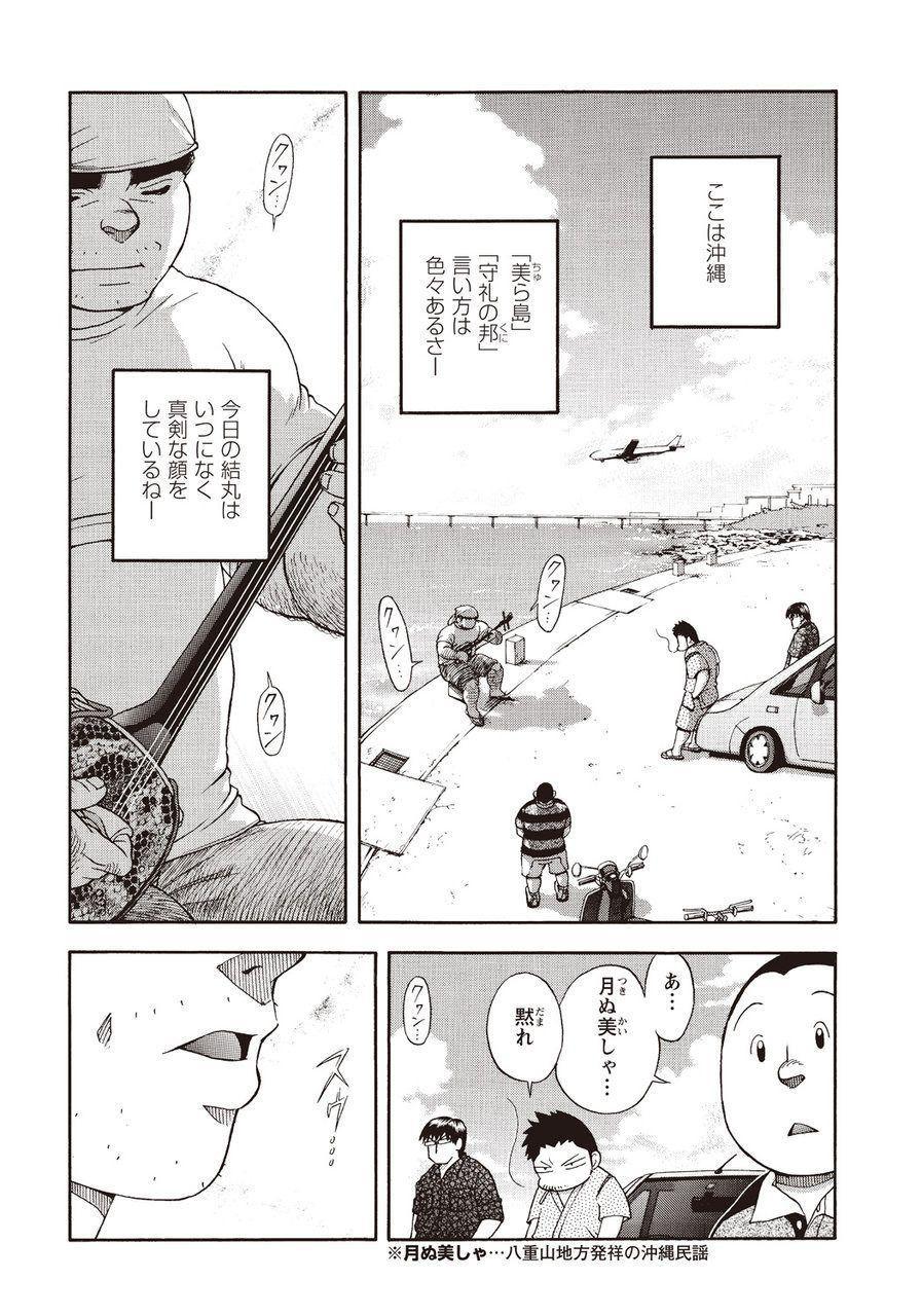 Taiyou ga Yonde Iru 2 2