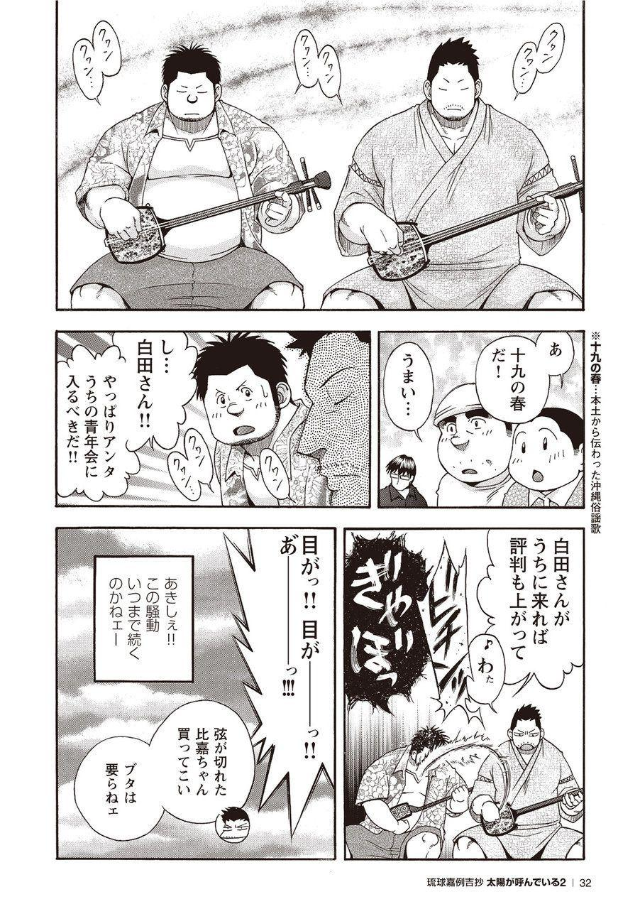 Taiyou ga Yonde Iru 2 31