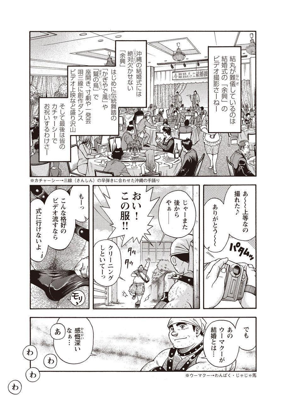 Taiyou ga Yonde Iru 2 37