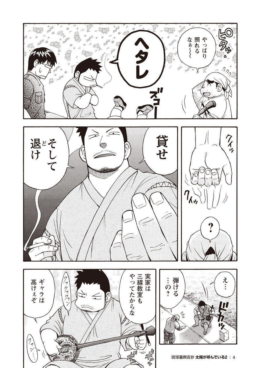 Taiyou ga Yonde Iru 2 3