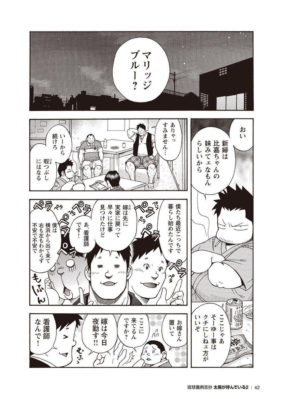 Taiyou ga Yonde Iru 2 39