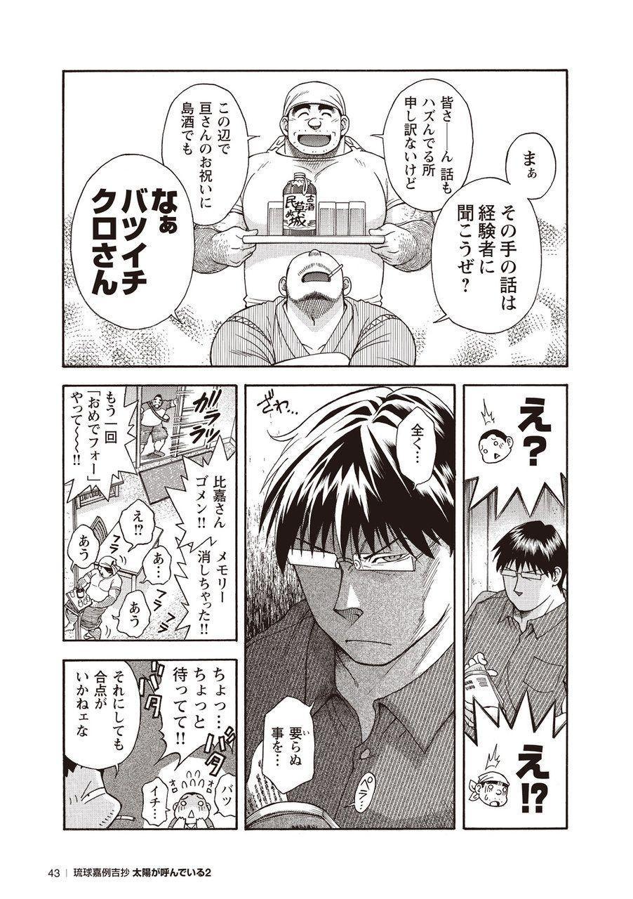 Taiyou ga Yonde Iru 2 40