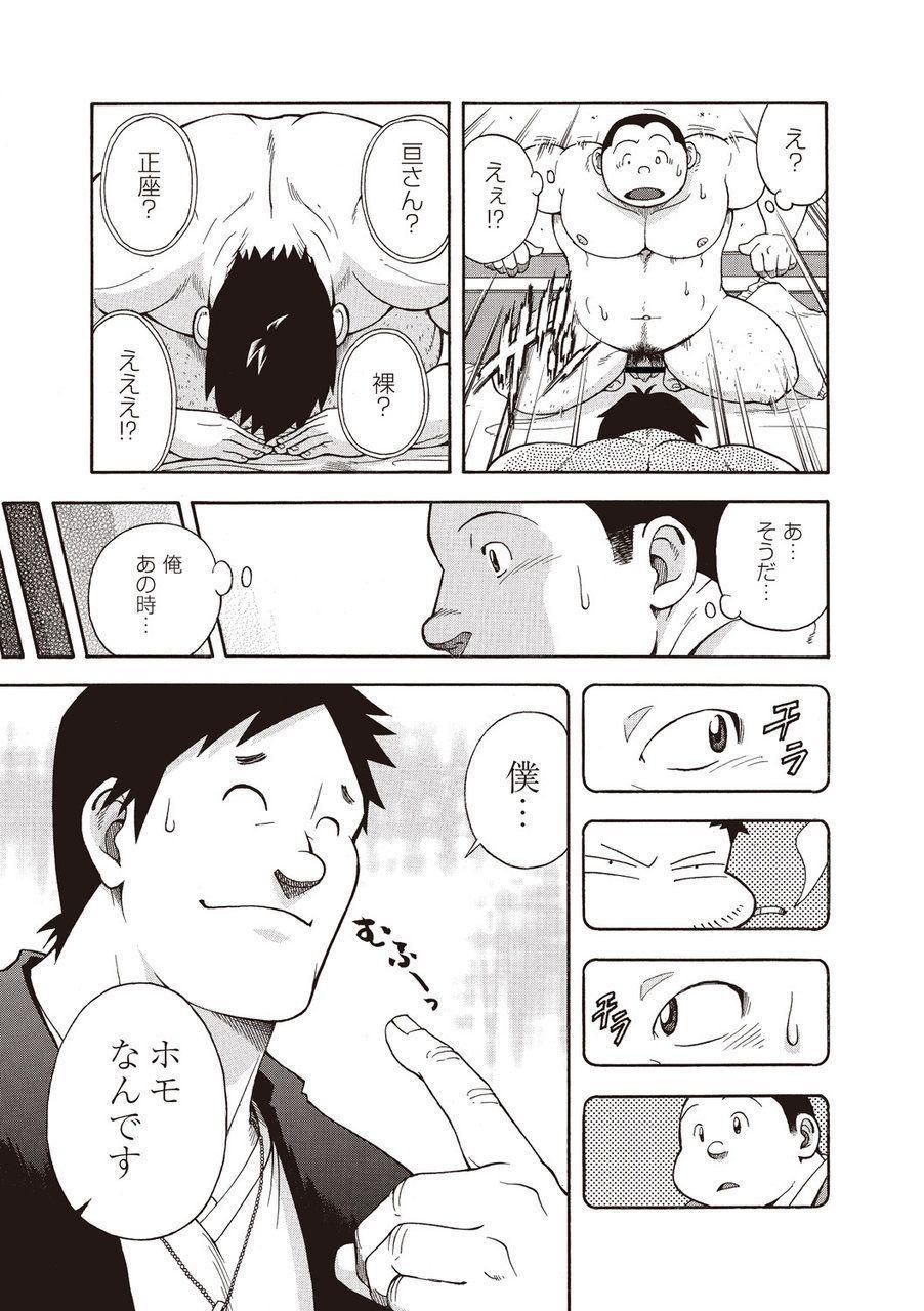 Taiyou ga Yonde Iru 2 42
