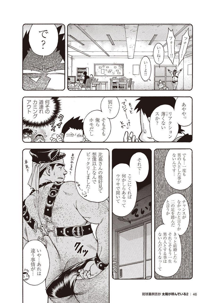 Taiyou ga Yonde Iru 2 43
