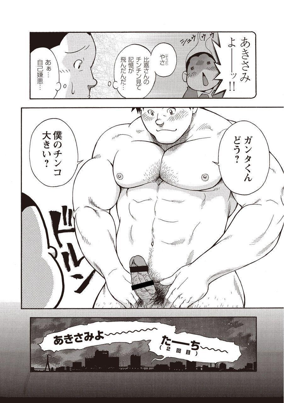Taiyou ga Yonde Iru 2 45