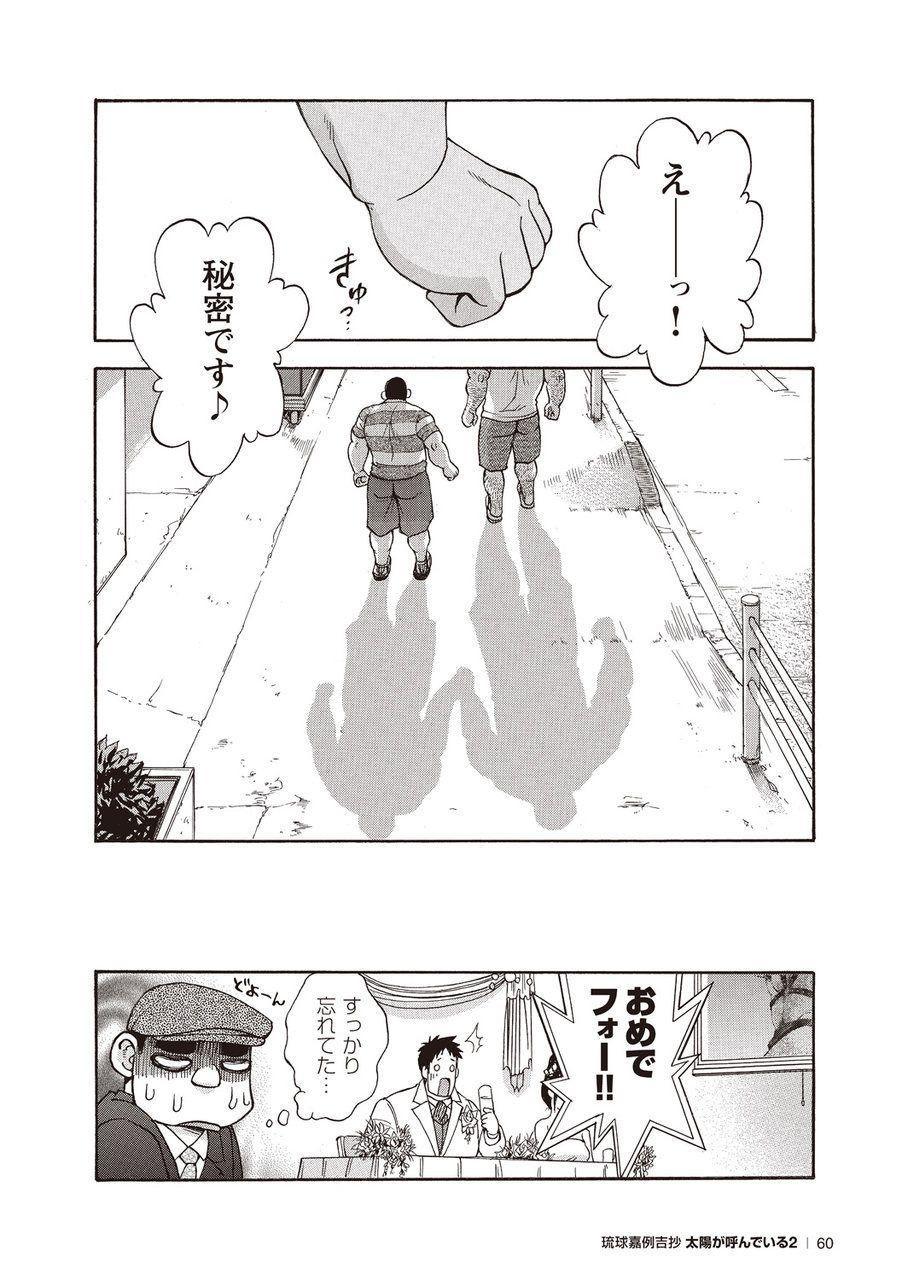 Taiyou ga Yonde Iru 2 57