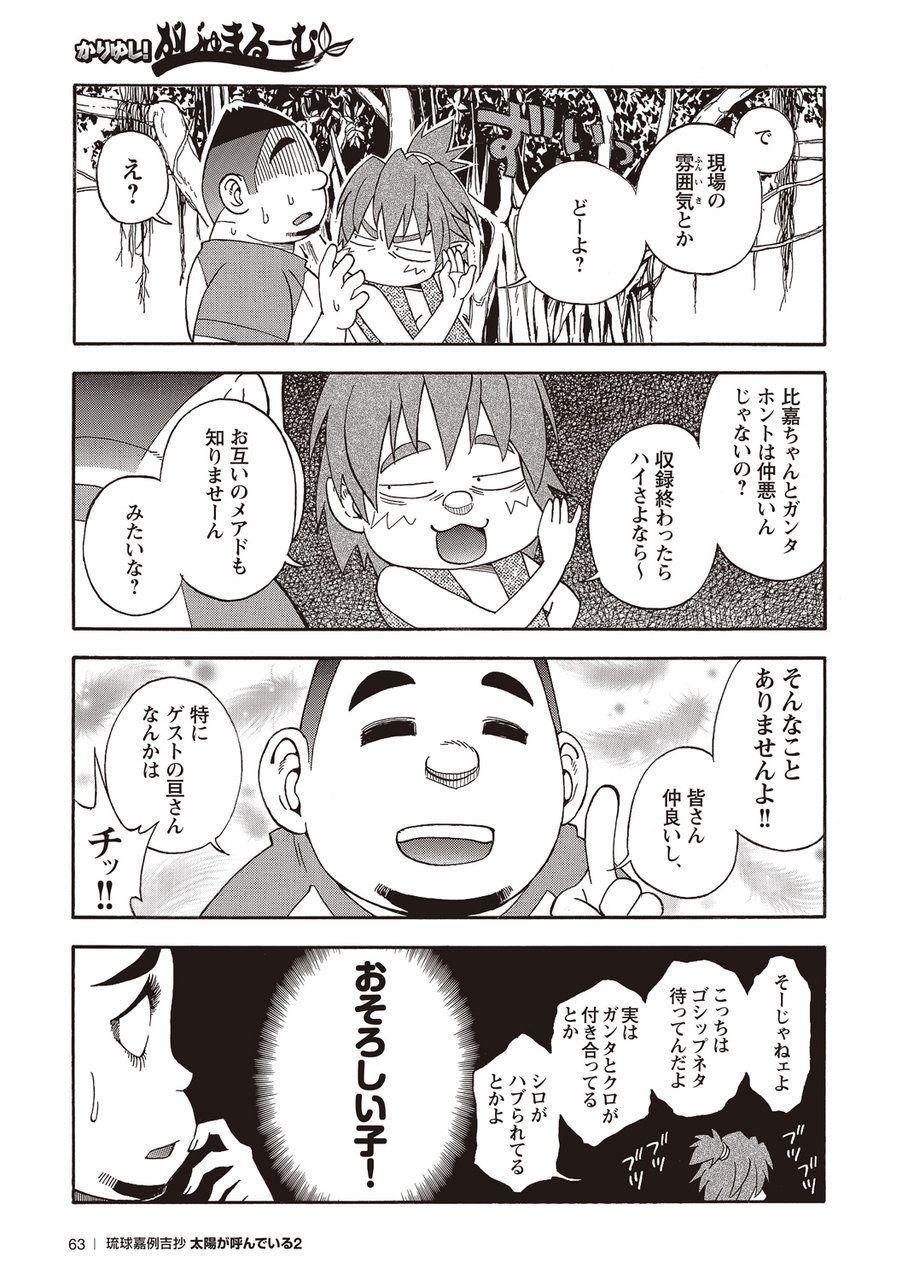 Taiyou ga Yonde Iru 2 59